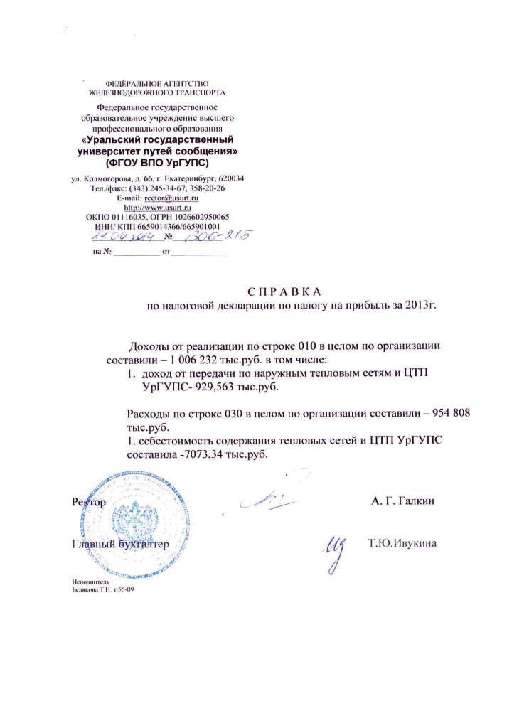 декларация по имуществу за 2013 год образец